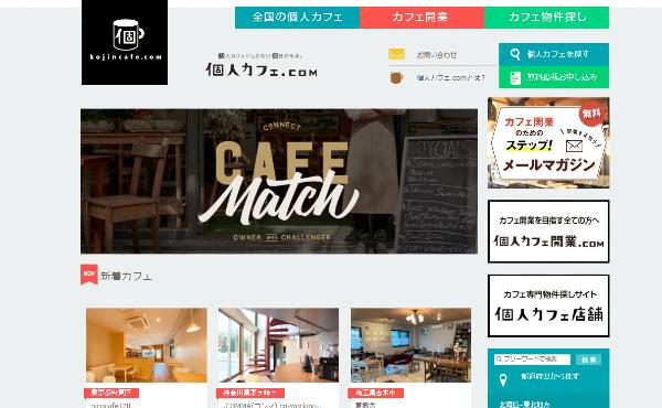 東京カフェスタイルへ行く